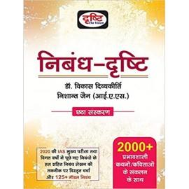 Drishti Publication [Nibandha - Drishti, Paperback] by Dr. Vikas Divyakirti & Nishant Jain|2021-22 Editoin |