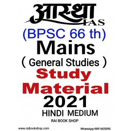 BPSC Mains General Studies  Notes by Astha IAS | Hindi Medium | 2021 Edition