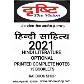 Drishti IAS Hindi Literature Optional Printed Notes | Hindi Sahitya | Hindi Optional| Drishti Hindi Notes