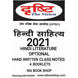 Drishti IAS Hindi Sahitya Hand Written Class Notes| Hindi Literature Optional| Hand Writtten Notes