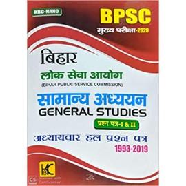 KBC Nano Publication [BPSC Mains Examination General Studies Paper - I and II (1993-2019) (Hindi),  Paperback]