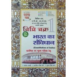 Ghatna Chakra - Vidhi Chakra -Bharat ka samvidhan (Constitution of India) (Hindi) Useful for Preliminary and Mains Exam