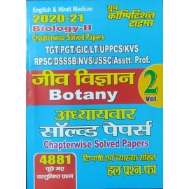 Youth- Biology(Botany)  For TGT/PGT/GIC/LT/UPPCS/KVS/RPSC/DSSSB/NVS/JSSC/Asst.Prof. Chapter wise solve Paper Vol-2 (Hindi & English ,Paperback) by youth competition Times