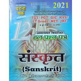Ghatna Chakra - Sanskrit for TGT/ PGT/GIC/KVS/LT Grade/NET / JRF 1999 To till date Chapterwise solved paper (Hindi), Paperback