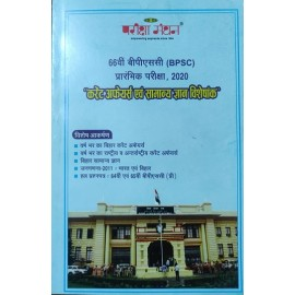 Pariksha Manthan - 66 BPSC Preliminary current affairs and general knowledge (Hindi), Paperback