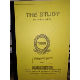 THE STUDY -History Printed Notes for UPSC,PCS (Hindi) (Ancient,Medieval,Modern,World)  By  Manikant Singh