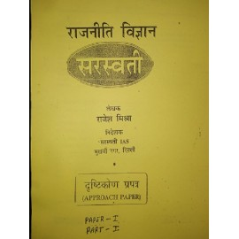 Political Science (Rajniti vigyan) -Printed Notes for UPSC & PCS - Hindi - By Rajesh Mishra