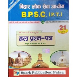 Spark Publication [BPSC PT 1992 to till date Question Bank  & 2 Set (Hindi), Paperback] by Vinay Kumar