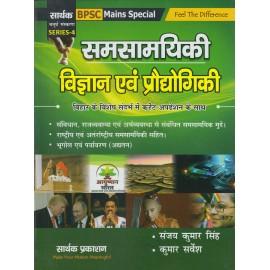 Sarthak Publication [Samsamiyaki Vigyan avam Pradhaugiki (समसामियकी विज्ञान वाम प्राद्यौगिकी) Paperback by Kumar Sarvesh