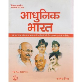 Brucent Publication - Modern india (आधुनिक  भारत ) one liner approach ( Hindi, paperback) By Madhvendra Mishra