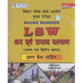 Spardha Publication [BPSC Shram avam Samaj Kalyan (LSW) Paper - I & II with Question Paper (Hindi), Paperback] by Dharmendra Kumar & Bharati Deshmukh