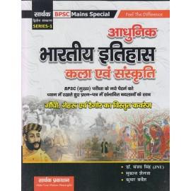 Sarthak Publication [Bihar Special Adhunik Bharatiya Itihas Kala avam Sanskriti (Hindi), Series - 1 Paperback] by Dr. Sanjay Singh Sukant Shailaja and Kumar Sarvesh