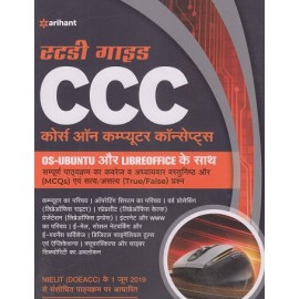 Arihant Publication PVT LTD [Study Guide CCC (Course on Computer Concepts) Based on NIELIT (DOEACC) Lotest Syllabus 5 Model Practice Sets (Hindi), Paperback] by Swati Rana & Shweta Rani