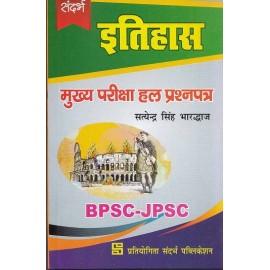 Pratiyogita Sandarbh Publication [BPSC- JPSC History Mains Examination Solved Paper (Hindi) Paperback] Satyendra Singh Bharadwaj