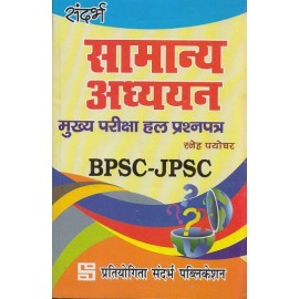 Sandarbh Publication [General Studies - BPSC and JPSC Main Examinations Solved Paper] Author - Sneh Pyodhar