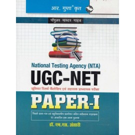 R GUPTA PUBLISHING HOUSE POPULAR MASTER GUIDE ( UGC - NET - PAPER - 1 PREVIOUS YEARS PAPERS SOLVED WITH EXPLANATIONS Edited  Hindi  ) ALL QUESTIONS SOLVED BY EXPERTS ) by डॉ एम . एस . अंसारी