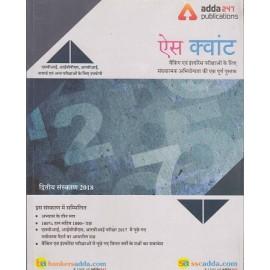 ADDA 247 PUBLICATIONS PVT LMT (   ऐस क्वांट   बैंकिंग एव इंश्योरेंस  परीझा के लिए संख्यात्मक  अभियोग्यता  की एक पूण  पुस्तक  द्वितीय सस्करण  एसबीआई  . आईबीपीएस ,. आरबीआई . नाबार्ड एव परीझा के लिए उपयोगी  HINDI )