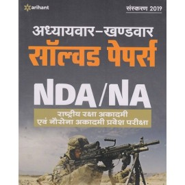 Arihant Publication [ NDA / NA  Solved Paper Chapterwise] (Hindi)