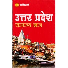 Arihant Publication PVT LTD [Uttar Pradesh Samanya Gyan (Hindi) Paperback] by Kafil Ahmad