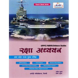 Arohi Publication [Raksha Adhyana (Defence) (रक्षा अध्ययन (हिंदी, पेपरबैक)] by Amit Kumar & Pramod Kumar