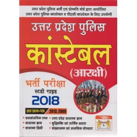 Dhankar Publication [UP Police Constable Examination Study Guide 2018 with 2013, 2009 Solved Paper (Hindi), Paperback] Compiled & Edited by Dhankar Team
