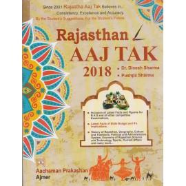 Aachman Prakashan, Ajmer [Rajasthan Aaj Tak (English Paperback] by Dr. Dinesh Sharma & Pushpa Sharma