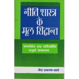 Alide Publishers [Nitishastra ke Mool Siddhant 4th Edition (Hindi) Paperback] by Ved Prakash Verma