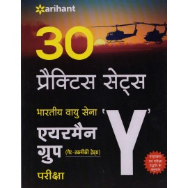 Arihant Publication [Indian Air Force Group 'Y'] 30 Practice Set (Hindi)