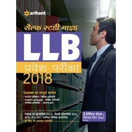 Arihant Publication - LLB Entrance Self Study Package 2018 (Hindi, Paperback) by Arihant Expert Team