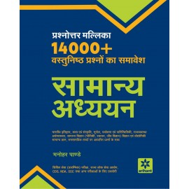 Arihant Publication PVT LTD [14000 + Objective Questions - General Studies (Hindi) (Paperback, Manohar Pandey)  Paperback], Experts' Compilation