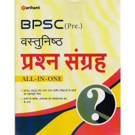 Arihant Publication PVT LTD [BPSC Pre. Objective Question Bank All-in-One (BPSC & BSSC) (Hindi), Paperback] by Arihant Team