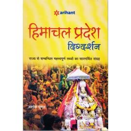 Arihant Publication PVT LTD. [Himachal Pradesh Digdarshan (Hindi) Paperback] by Ashok Dhoomal