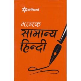 Arihant Publication PVT LTD [Manak Samanya Hindi (Hindi), Paperback] by Dr. Prathavinath Pandey