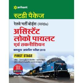 Arihant Publication [Railway Assistant Loco Pilot (Hindi) Study Package, Paperback] by Arihant Team