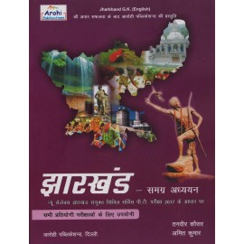 Arohi Publications [Jharkhand Samagrah Adhyayan (Hindi), Paperback] by Tanvir Kaushar and Amit Kumar