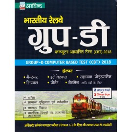 Arvind Publication - Indian Railway Group-D Study Material & 2 Solved Papers & 3 Model Practice Papers (Hindi, Paperback) by Arvind