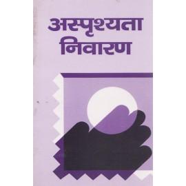 Ashprashyata Nivaran (Hindi, Paperback) Yashpal Jain