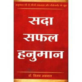 Benten Publication [Sada Safal Hanuman (Hindi), Paperback] by Dr. Vijay Agarwal
