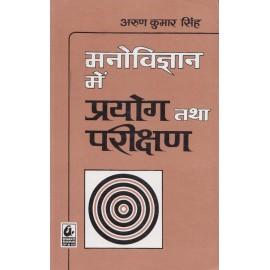 Bharati Bhawan Publication [Manovigyan me Prayog aur Parikshan (Hindi), Paperback] by Arun Kumar Singh