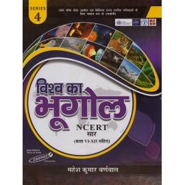 Cosmos Publication [Vishva ka Bhoogol NCERT Sar (Class - VI - XII) Ist Edition, (Hindi), Series - 4 Paperback] by Mahesh Kumar Barnwal