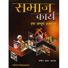 Daksh Publications [Social Work a Complete Solution (Hindi), Paperback] by Praveen Kumar Pandey