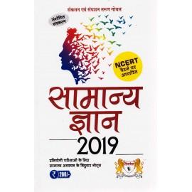 Dhankar Publication - Samanya Gyan 2019 NCERT Pattern Revised Edition (Hindi, Paperback) by Tarun Goyal