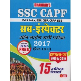 Dhankar's Publication [SSC CAPF Online Examination 2017 Paper - I & III (2016 to 2000]