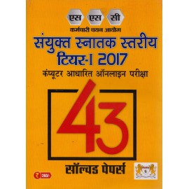 Dhankar - SSC CGL 43 Solved Paper Tier - I (Hindi, Paperback) 2018