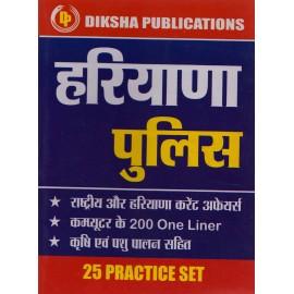 Diksha Publications [Haryana Police with 25 Practice Sets (Hindi), Paperback] by Krishna Kalgandha & Gugan Dhattarwal