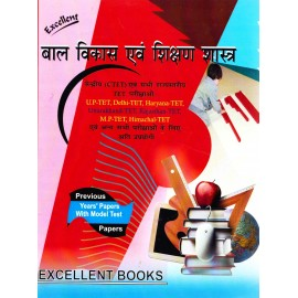 Excellent Series -Bal Vikas & Shikshanshastra (Child Development & Pedagogy) (Hindi, Paperback) by R. S. Sharma