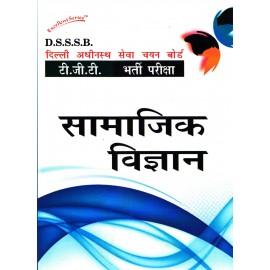 Excellent Series - DSSSB TGT Samajik Vigyan (Social Science) Practice Papers (Hindi, Paperback)