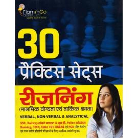 Flamingo [30 Practice Sets Reasoning Verbal, Non-Verbal & Analytical (Hindi, Paperback) by Flamingo