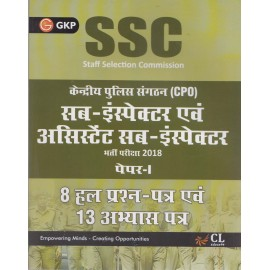 GKP - SSC CPO Paper - I 8 Solved Paper & 13 Practice Paper (Hindi, Paperback) by GKP Team
