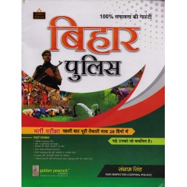 Golden Peacock Publication [Bihar Police Practice Set and Study Material All in One + Mock Test (Hindi), Paperback] by Sangram Singh